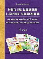 Робота над завданнями з логічним навантаженням на уроках української мови, математики та природознавства. 4 кл.
