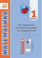 Методичні рекомендації до зошита для перевірних робіт з математики. 1 кл.