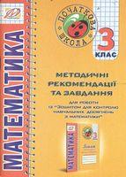 Методичні рекомендації до зошита для контролю навч. досягнень з матем. 3 кл.