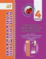 Методичні рекомендації до зошита для контролю навч. досягнень з матем. 4 кл.