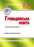 Актуальні питання з громадянської освіти: Збірник матеріалів. 3-4 класи