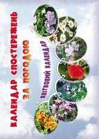Календар спостережень за погодою. Квітковий календар. (Кольор.)