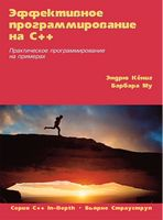 Эффективное программирование на C++. Практическое программирование на примерах