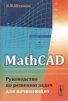 MathCAD. Руководство по решению задач для начинающих