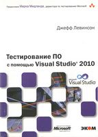 Тестирование ПО с помощью Visual Studio 2010