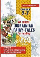 Читаємо українські народні казки англійською мовою. We choose                 Ukrainian fairy-tales for reading. 2–7 класи