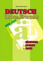 Німецька мова. Тексти для аудіювання. 2-6 кл.
