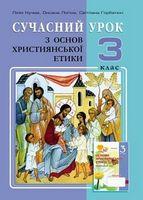 Сучасний урок з основ християнської етики. 3 клас. Конспекти уроків