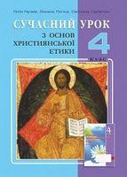 Сучасний урок з основ християнської етики. 4 клас. Конспекти уроків