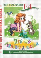 Про що розповіла казка : книга для читання. 1–4 класи