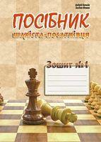 Посібник шахіста-початківця. Зошит № 1