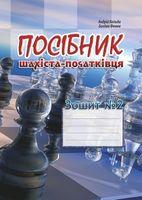 Посібник шахіста-початківця. Зошит № 2