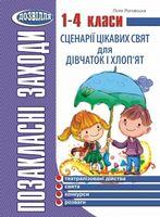 Сценарії цікавих свят для дівчаток і хлоп'ят. 1–4 класи
