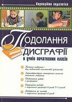Подолання дисграфії в учнів початкової школи: посібник
