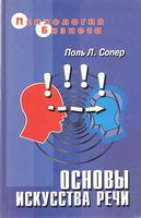 Основы искусства речи