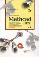 Энциклопедия Mathcad 2001i и Mathcad 11 + CD