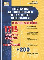Історія України (з ілюстр. та мапами). Готуємося до ЗНО зі зм. та доп.