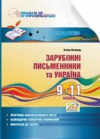 Зарубіжні письменники та Україна: інформаційний посібник. 9–11 кл.