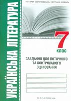 Українська література. Завд. для поточного і контрольного оцін. 7 кл.