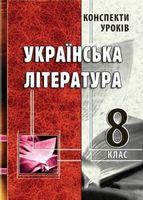 Конспекти уроків. Українська література. 8 кл.
