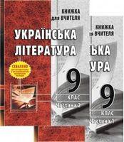 Українська література. 9 клас: Книжка для вчителя. У 2 частинах