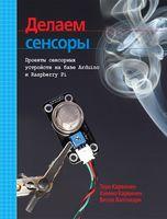 Делаем сенсоры: проекты сенсорных устройств на базе Arduino и Raspberry Pi