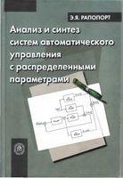 Анализ и синтез автоматического управления с распределенными параметрами. Учебное пособие