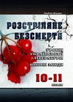 Розстріляне безсмертя: Уроки української літератури, виховні заходи.                  10-11 класи