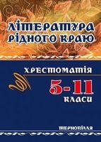Література рідного краю. Тернопілля. 5–11 класи