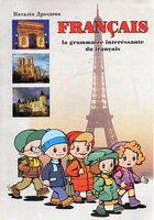 Посібник з граматики французької мови. Fran?ais. (Двоколірн.)