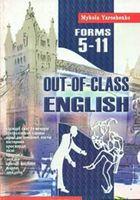Англійська після уроків. Out-of-class english. 5-11 кл.