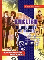 English, a language of music. Англійська мова – мова музики: Навчальний посібник для старшокласників та студентів