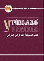 Українсько-арабський розмовник