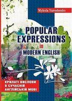 Крилаті вислови в сучасній англійській мові. Popular expressions in Modern English: Навчальний посібник