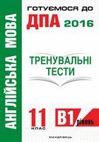 Англійська мова : тренувальні тести для підгот. до ДПА (рів. B1). 11 кл.