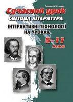 Сучасний урок. Інтерактивні технології на уроках світової літератури. 5–11 кл. (2-ге вид.)