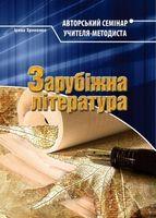 Зарубіжна література: Авторський семінар учителя-методиста