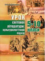 Урок світової літератури: культурологічний підхід. 5–10 класи