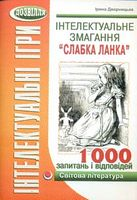 """Інтелектуальне змагання """"Слабка ланка"""" (світова література)"""