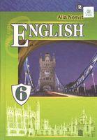 Англійська мова, 6 кл., Підручник (6-й рік навч.), Несвіт А. М., Генеза