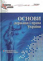 Основи держави і права України. Модульний курс у таблицях і схемах                (тв. оправа)