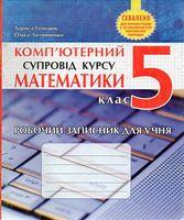 Комп'ютерний супровід курсу математики. 5 кл. Робочий записник