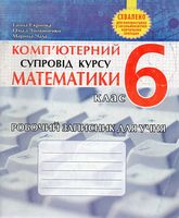 Комп'ютерний супровід курсу математики. 6 кл. Робочий записник