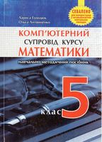 Комп'ютерний супровід курсу математики. 5 кл. Посібник для вчителя