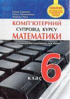 Комп'ютерний супровід курсу математики. 6 кл. Посібник для вчителя