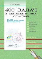 400 задач з математичних олімпіад