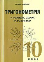 Тригонометрія у таблицях, схемах та розв'язках. 10 клас