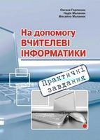 На допомогу вчителеві інформатики: практичні завдання + CD-диск