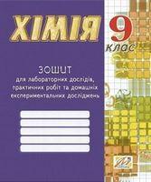 Зошит для лабораторних дослідів, практичних робіт та домашніх експериментальних досліджень з хімії. 9 кл.