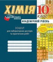 Зошит для лабораторних дослідів та практичних робіт з хімії. 10 кл. (академічний рівень)